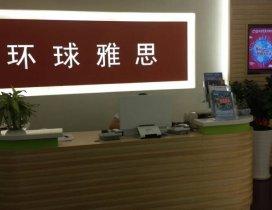广州环球雅思学校—前台