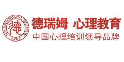 北京德瑞姆心理教育报名网站