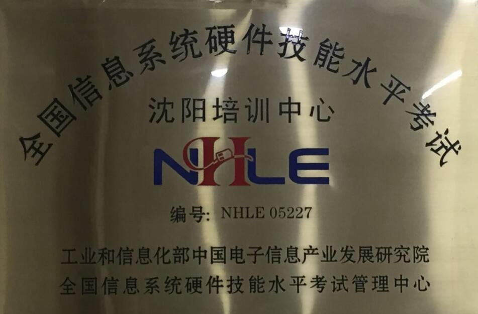 沈阳新北方电脑维修培训学校