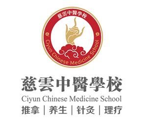 上海慈云中医培训学校