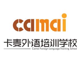 重庆卡麦小语种培训学校