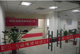 西安手机维修培训学校