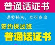 武汉普通话考证培训学校