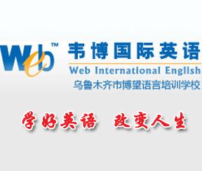 新疆韦博英语培训学校