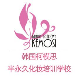 上海柯模思半永久化妆培训学校