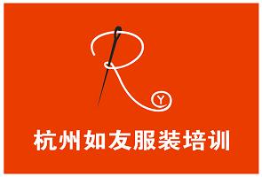 杭州如友服装制版培训学校