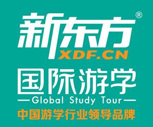 杭州新东方国际游学营