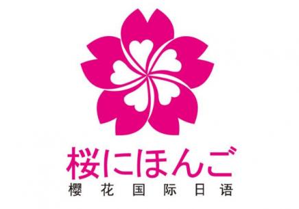 天津櫻花日語培訓學校