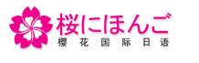 石家庄樱花国际日语学校