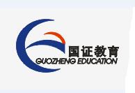杭州国证教育职业培训学校