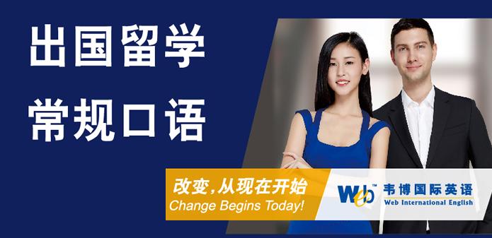 杭州韦博英语培训