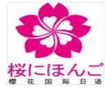 北京櫻花日語培訓