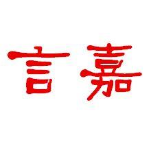 天津言嘉培训学校