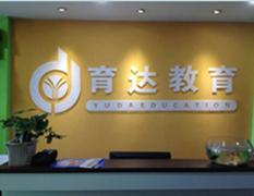 杭州育达职业培训学校
