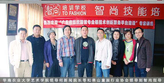 华南智尚服装设计培训学校