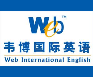 宁波韦博国际英语培训学校