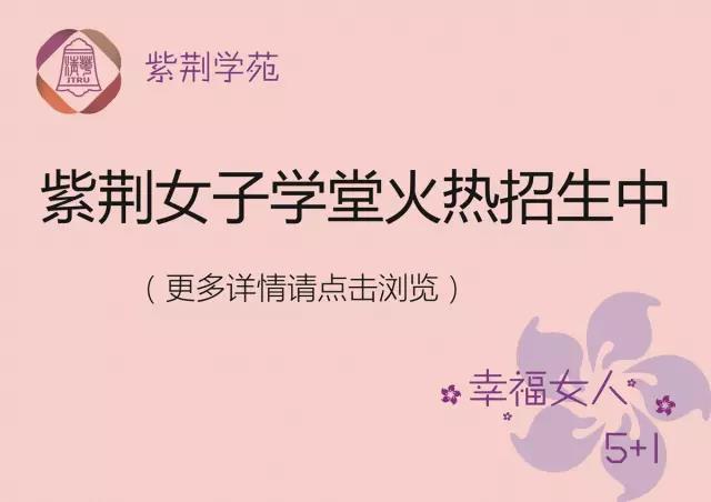 清华紫荆女子学堂