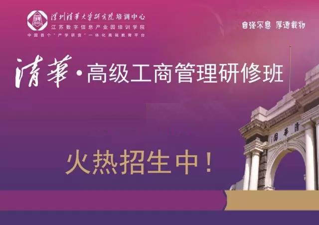 清华大学EMBA培训