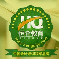 咸阳恒企会计logo