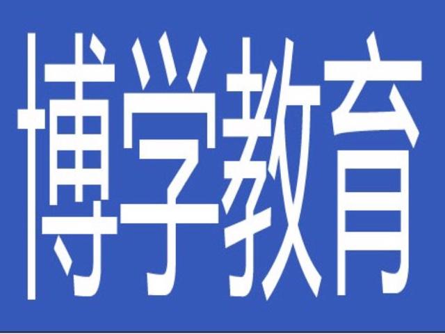 杭州博学教育培训中心