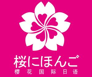 南昌日语培训