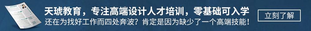 上海专业室内设计培训学校,上海学室内设计就到上海天琥设计培训学校.