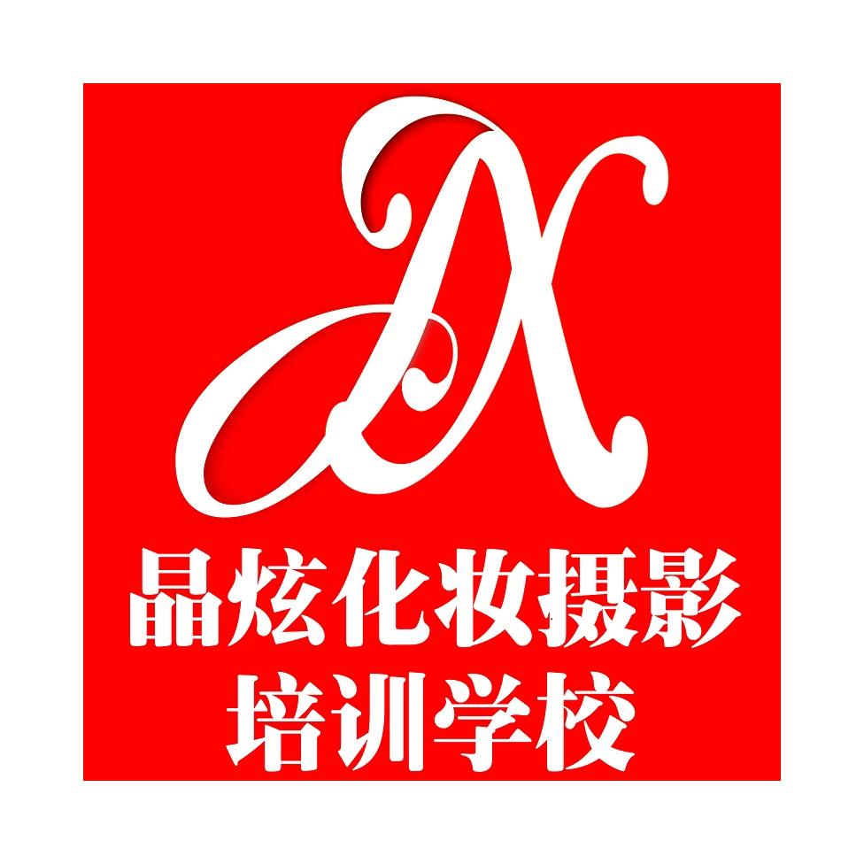 南昌晶炫摄影培训学校