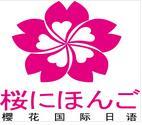 武汉樱花日语学校