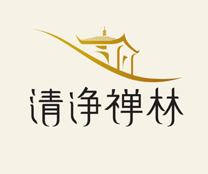 南京清净禅林