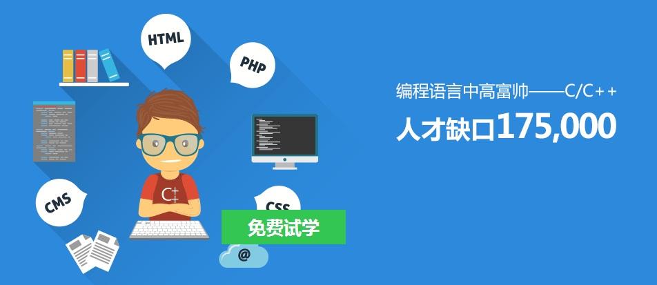 广州汇道科技C++培训学校为学员提供精品课程,随到随学,试听 C++课程介绍: 什么是C++ C++是在C语言的基础上开发的一种面向对象编程语言,应用广泛;C++支持多种编程范式 --面向对象编程、泛型编程和过程化编程。新正式标准C++于2014年8月18日公布。其编程领域众广,常用于系统开发,引擎开发等应用领域,支持类、封装、继承、多态等特性。 C/C++历经40年,做永不过时的开发语言 C/C++语言发展至今已有近40年历史,在PC、移动设备、网络、通讯、图像、游戏、硬件驱动、嵌入式等行业,C/C+