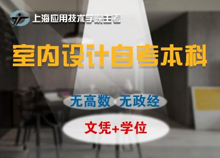 上海专升本培训