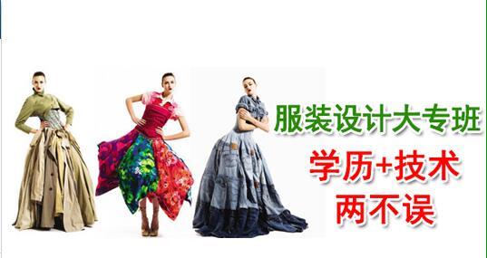 深圳哪里有报名服装设计学历班