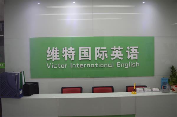 深圳維特國際英語培訓學校