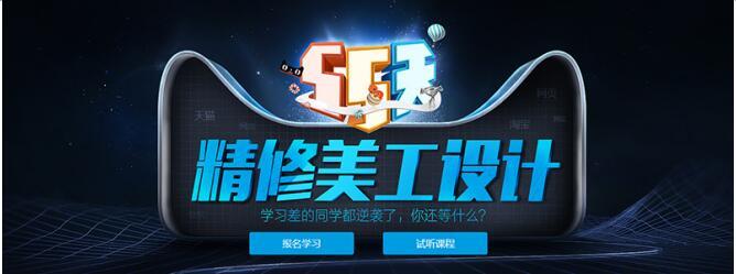 深圳龍崗哪里有學淘寶網頁美工設計培訓