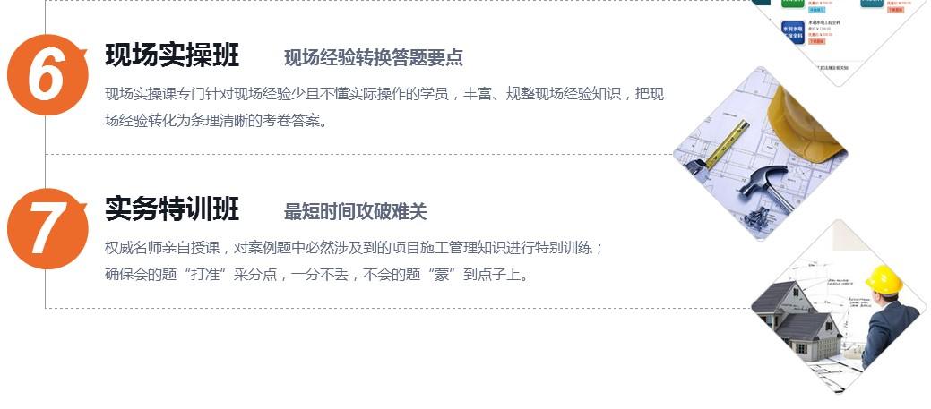 北京2017年环球网校二级建造师保过班图片