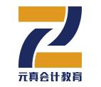 唐山元真会计培训学校