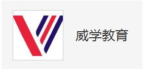 广州威学教育
