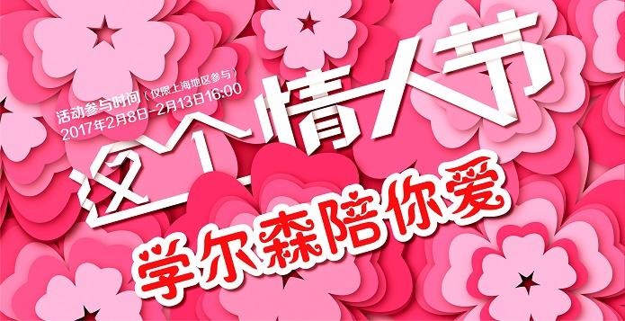 上海学尔森教育学院