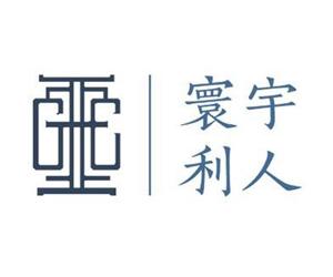 上海寰宇利人教育