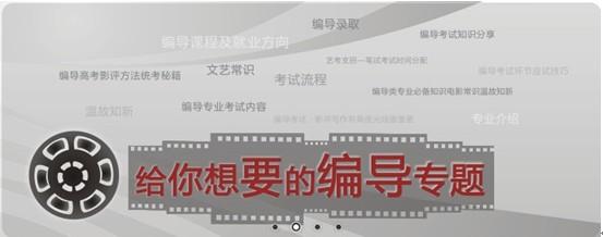 天津哪里有高考编导培训机构