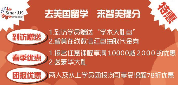 北京智美教育
