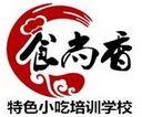 郑州食尚香餐饮培训学校