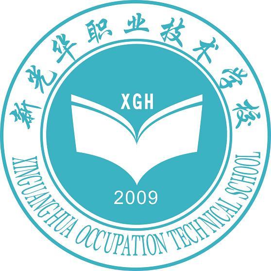 重庆新光华职业培训学校