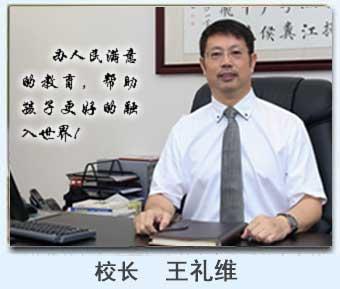 为明广州实验学校