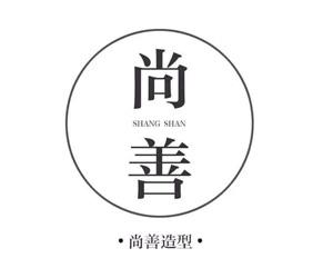 汕頭尚善化妝造型培訓學校