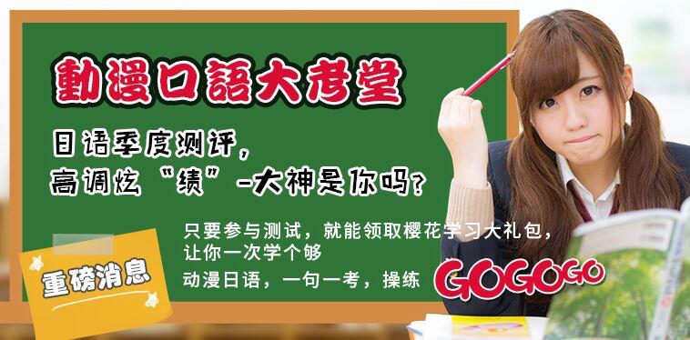 郑州樱花日语学校