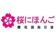 合肥樱花国际日语培训学校