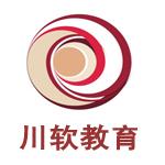 成都川软IT培训学校