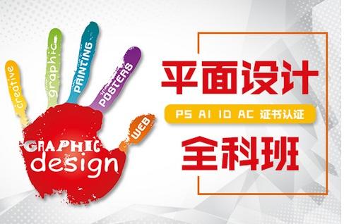 上海平面設計培訓班費用_【上海非凡平面設計全科班】