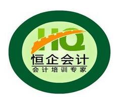 郑州二七区恒企会计培训学校